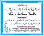 Learn second kalima online