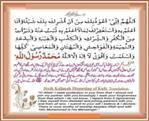Learn sixth kalima online