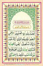 Online Colored Quran Juz 01 Page 02