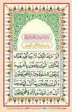 Online Colored Quran Juz 01 Page 03