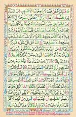 Online Colored Quran Juz 01 Page 05