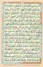 Online Colored Quran Juz 01 Page 08