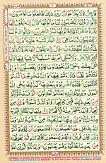 Online Colored Quran Juz 01 Page 11