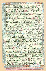 Online Colored Quran Juz 01 Page 13