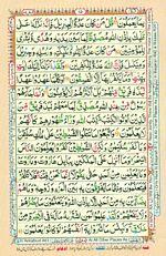 Online Colored Quran Juz 01 Page 15