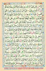Online Colored Quran Juz 01 Page 17
