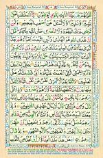 Online Colored Quran Juz 01 Page 18