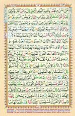 Online Colored Quran Juz 01 Page 19