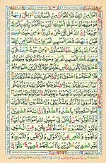 Online Colored Quran Juz 02 Page 22