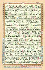 Online Colored Quran Juz 02 Page 24