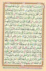 Online Colored Quran Juz 02 Page 11