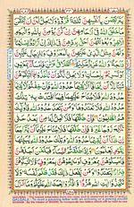 Online Colored Quran Juz 02 Page 34