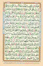 Online Colored Quran Juz 02 Page 35