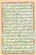 Online Colored Quran Juz 03 Page 39