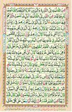 Online Colored Quran Juz 03 Page 40