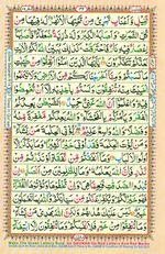 Online Colored Quran Juz 03 Page 42