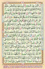 Online Colored Quran Juz 03 Page 45