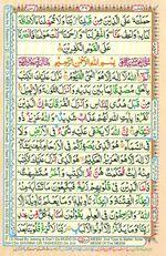 Online Colored Quran Juz 03 Page 46