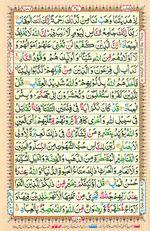 Online Colored Quran Juz 03 Page 47