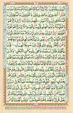 Online Colored Quran Juz 03 Page 48