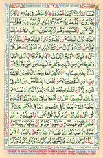 Online Colored Quran Juz 03 Page 49