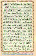 Online Colored Quran Juz 03 Page 50