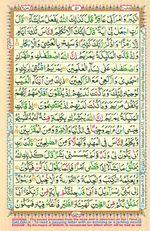 Online Colored Quran Juz 03 Page 51