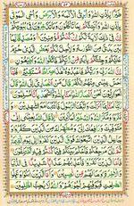 Online Colored Quran Juz 03 Page 52