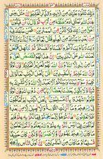 Online Colored Quran Juz 03 Page 53