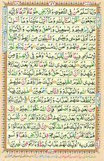 Online Colored Quran Juz 03 Page 56