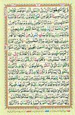 Online Colored Quran Juz 07 Page 111