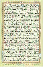 Online Colored Quran Juz 07 Page 112