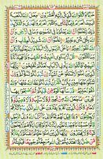 Online Colored Quran Juz 07 Page 113