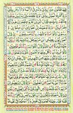 Online Colored Quran Juz 07 Page 115