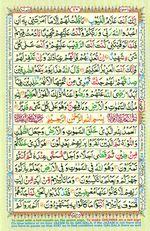 Online Colored Quran Juz 07 Page 116