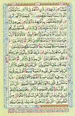 Online Colored Quran Juz 07 Page 117