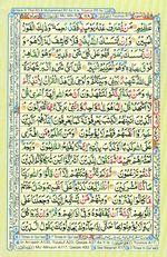 Online Colored Quran Juz 07 Page 118