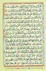 Online Colored Quran Juz 07 Page 119