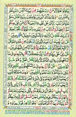 Online Colored Quran Juz 07 Page 122