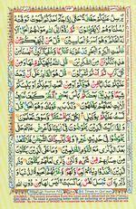 Online Colored Quran Juz 07 Page 123