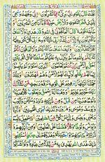 Online Colored Quran Juz 07 Page 125
