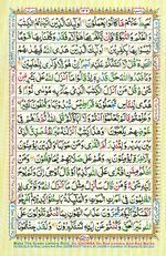 Online Colored Quran Juz 07 Page 126