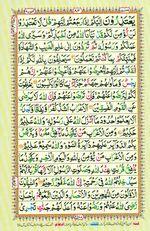 Online Colored Quran Juz 11 Page 183