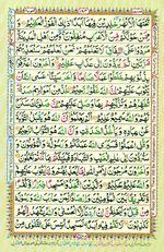 Online Colored Quran Juz 11 Page 184