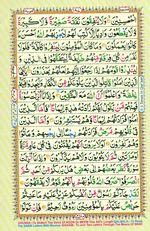 Online Colored Quran Juz 11 Page 187