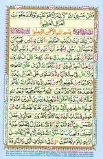 Online Colored Quran Juz 11 Page 188