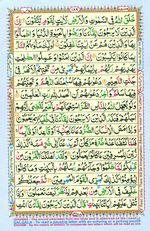 Online Colored Quran Juz 11 Page 189