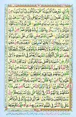 Online Colored Quran Juz 11 Page 190