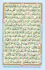 Online Colored Quran Juz 11 Page 192