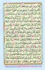 Online Colored Quran Juz 11 Page 193